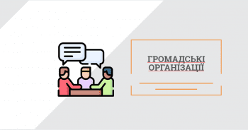 Громадські організації – правові аспекти