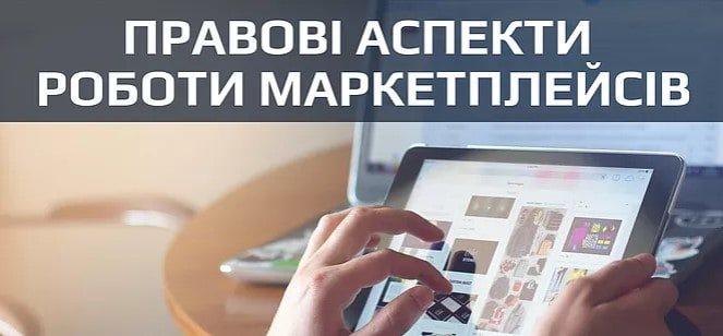Правові аспекти організації роботи маркетплейсів