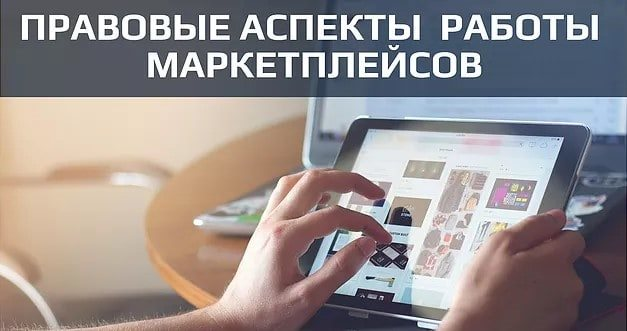 Правовые аспекты организации работы маркетплейсов