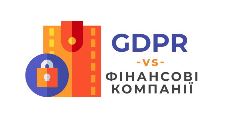 Особливості застосування норм GDPR фінансовими компаніями