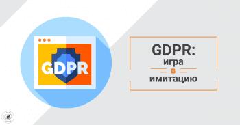 GDPR (Общий регламент про защиту данных) – имитация или compliance?