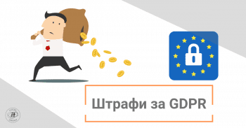 3 штрафи за GDPR та висновки для українських компаній