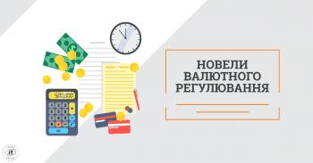 Новели валютного регулювання. Що важливо для ІТ бізнесу?