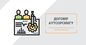 Договір на аутсорсинг ІТ послуг як конкурентна перевага