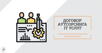 Договор аутсорсинга на оказание IТ услуг как конкурентное преимущество