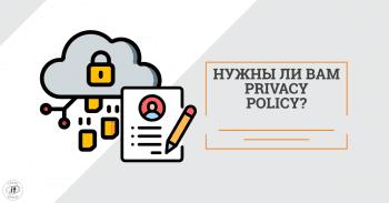 Нужны ли моему сайту или приложению Privacy Policy?