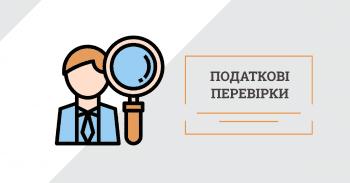 Податкові перевірки як невід'ємна частина бізнес-процесу.