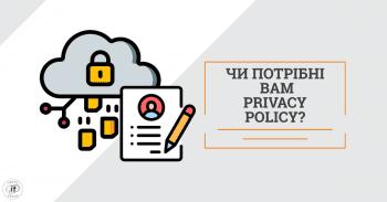Мій сайт чи застосунок потребує Privacy Policy?