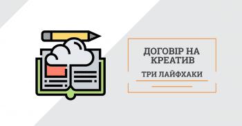 Договір на креативні послуги – три лайфхаки для виконавця