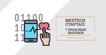 MedTech-стартап: 7 правовых вызовов