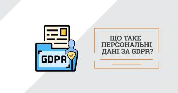 Що таке персональні дані за GDPR?