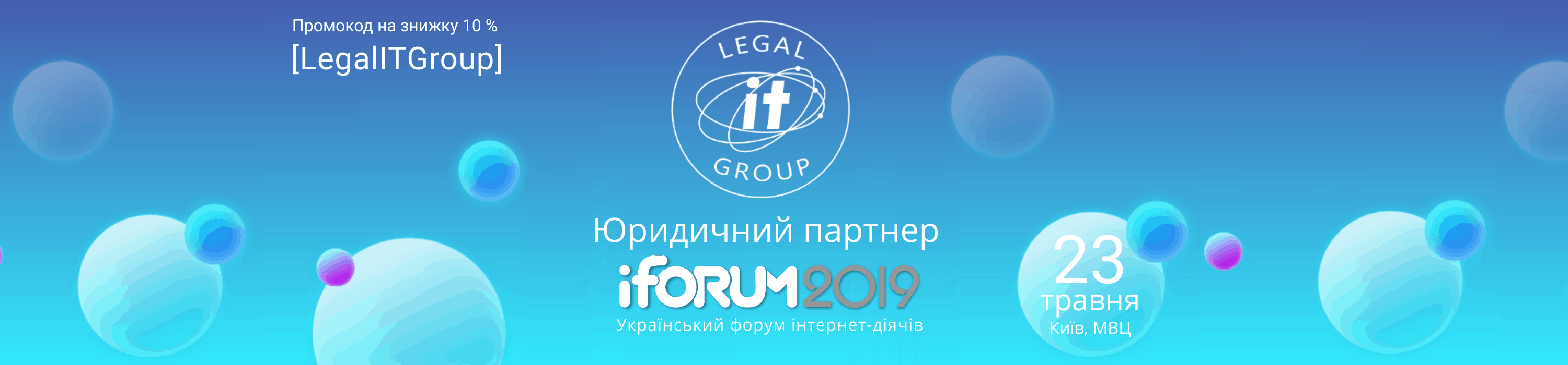 юридичний партнер Iforum - Legal IT Group