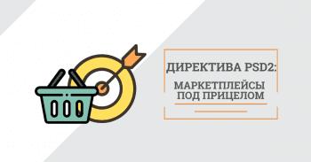 Директива PSD2: Маркетплейсы под прицелом