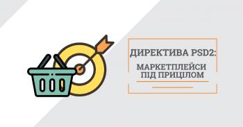 Директива PSD2: Маркетплейси під прицілом