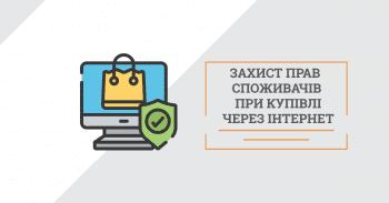 Особливості і проблемні моменти  захисту прав споживачів при купівлі через Інтернет