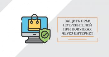 Особенности и проблемные моменты защиты прав потребителей при покупке через Интернет