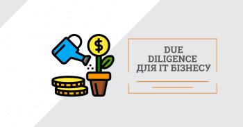 Due diligence IT бізнесу – на що звертати увагу?