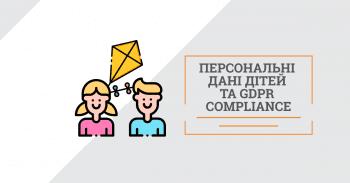Персональные данные детей и GDPR compliance.