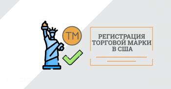 Регистрация торговой марки в США: Инструкция