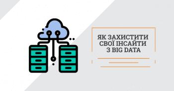 Як захистити свої інсайти з Big Data