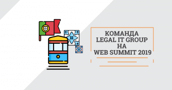 Команда Legal IT Group на Web Summit 2019