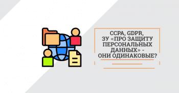 CCPA, GDPR, Закон Украины «О защите персональных данных». Одинаковы ли они?
