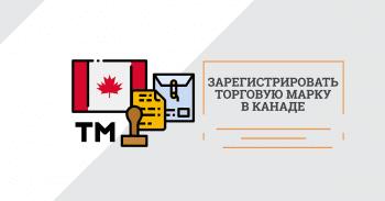 Зарегистровать торговую марку в Канаде легко
