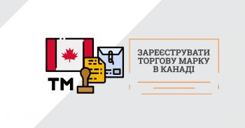 Зареєструвати торгову марку в Канаді легко