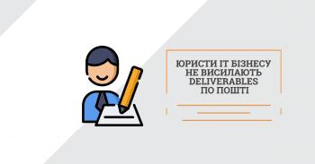Юристи IT бізнесу не надсилають deliverables по пошті
