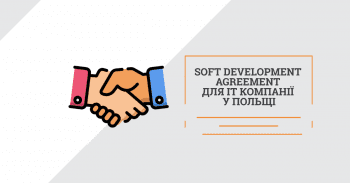 Soft Development Agreement для IT компанії у Польщі: на що варто звернути увагу?