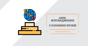 GDPR впровадження: 5 основних кроків