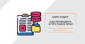 GDPR аудит: как проводить и что такое Data Protection Impact Assessment?