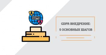 GDPR внедрение: 5 основных шагов