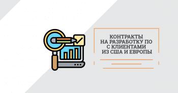 Особенности контрактов на разработку ПО с клиентами из США и Европы