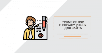 Terms of use и privacy policy для сайта