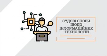Актуальні практики в судових спорах щодо інформаційних технологій