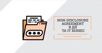 Non-Disclosure Agreement в дії та IT бізнес. Судова практика