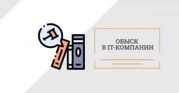 ОБЫСК В IT-КОМПАНИИ – 2020 ПРОЦЕССУАЛЬНЫЕ ЛАЙФХАКИ