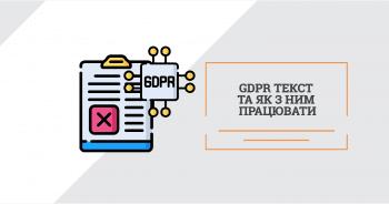 GDPR текст та як з ним працювати: лайфхаки