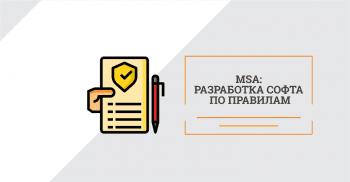 Master service agreement: Разработка софта по правилам