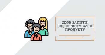 GDPR запити від користувачів продукту. Реакція та реалізація.