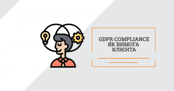GDPR compliance як вимога клієнта