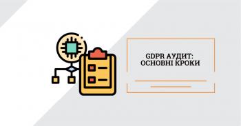 GDPR Aудит: основні кроки