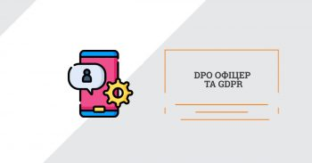 Data protection officer та GDPR compliance