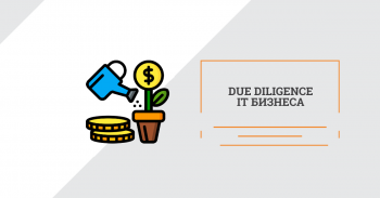 Due diligence IT бизнеса – на что обращать внимание?