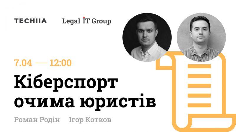 techiia_legalit